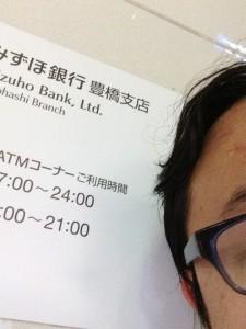 豊橋駅前のみずほ銀行