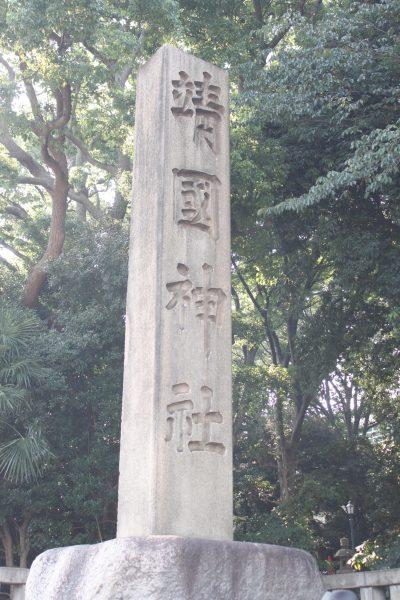 靖国神社の入口