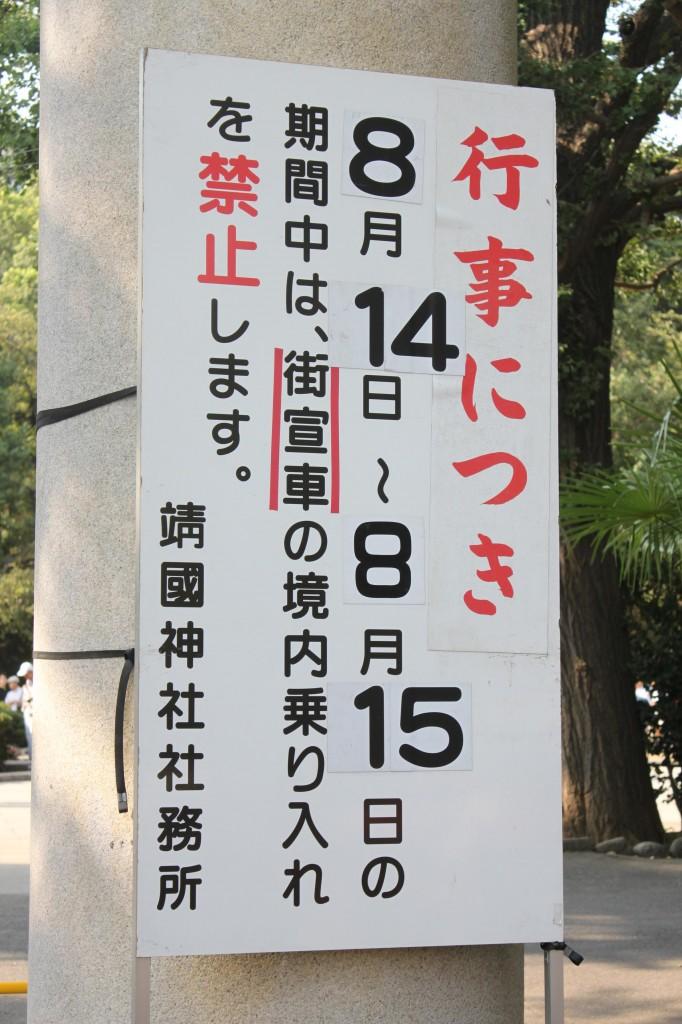 靖国神社の立て看板