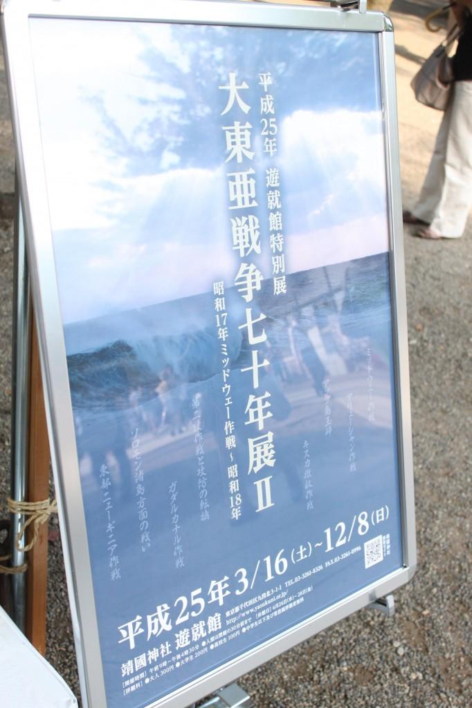 靖国神社の大東亜戦争70年展