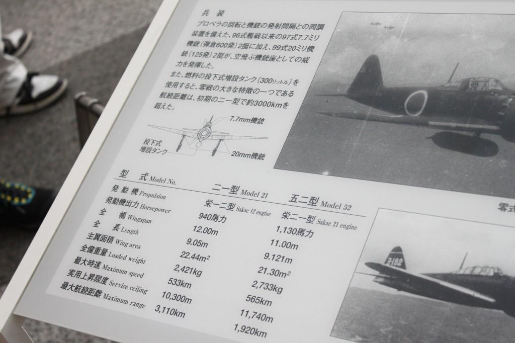 靖国神社の遊就館のゼロ戦資料
