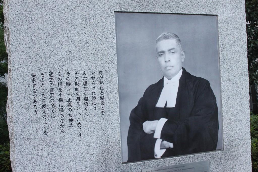 東京裁判パール判事