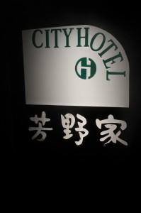 豊橋駅前のビジネスホテル茅野家