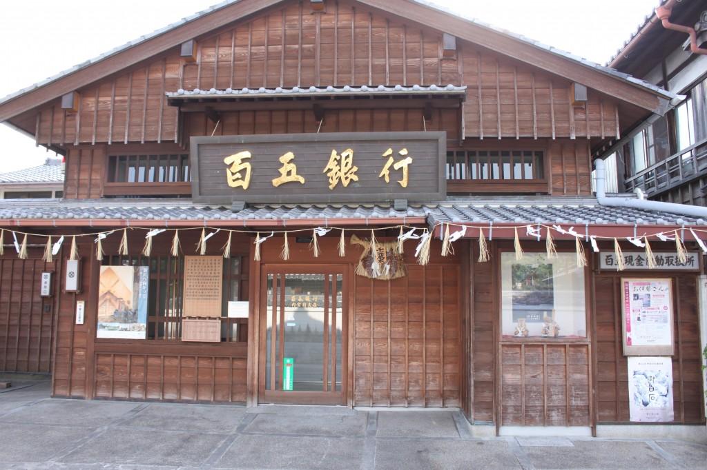 伊勢神宮内宮の銀行