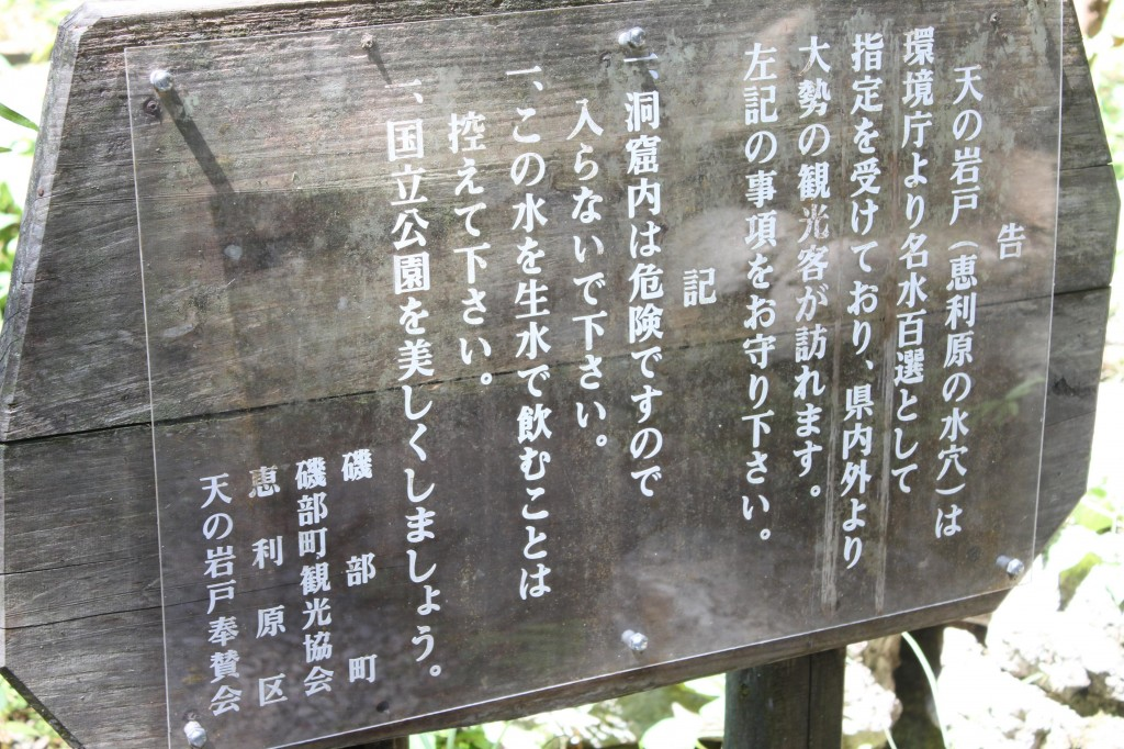 伊勢の天岩戸(恵利原の水穴)