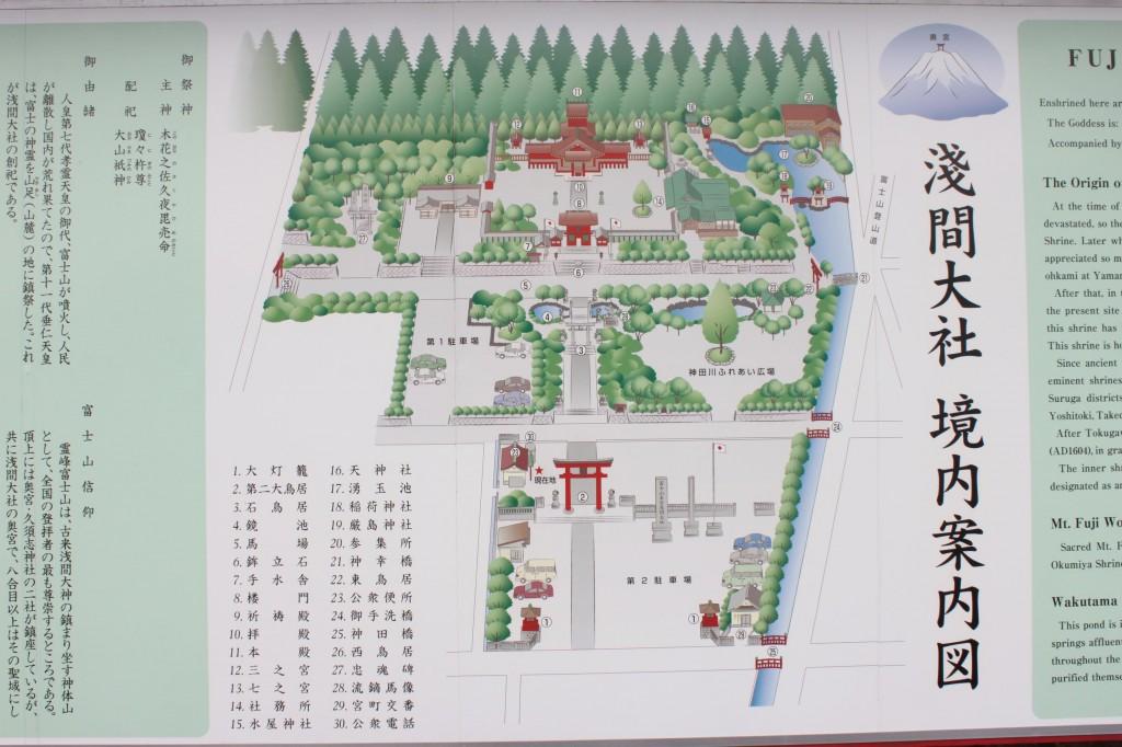 浅間大社の境内案内図