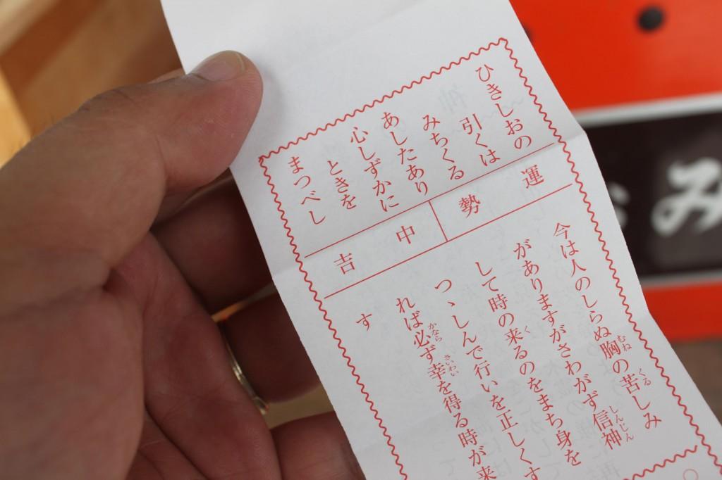 浅間大社のおみくじ中吉