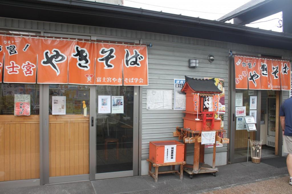 富士宮焼きそば学会アンテナショップ