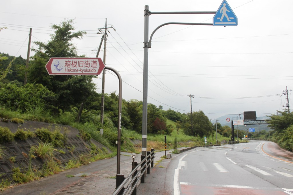 バイク一人旅の帰り道、箱根旧街道