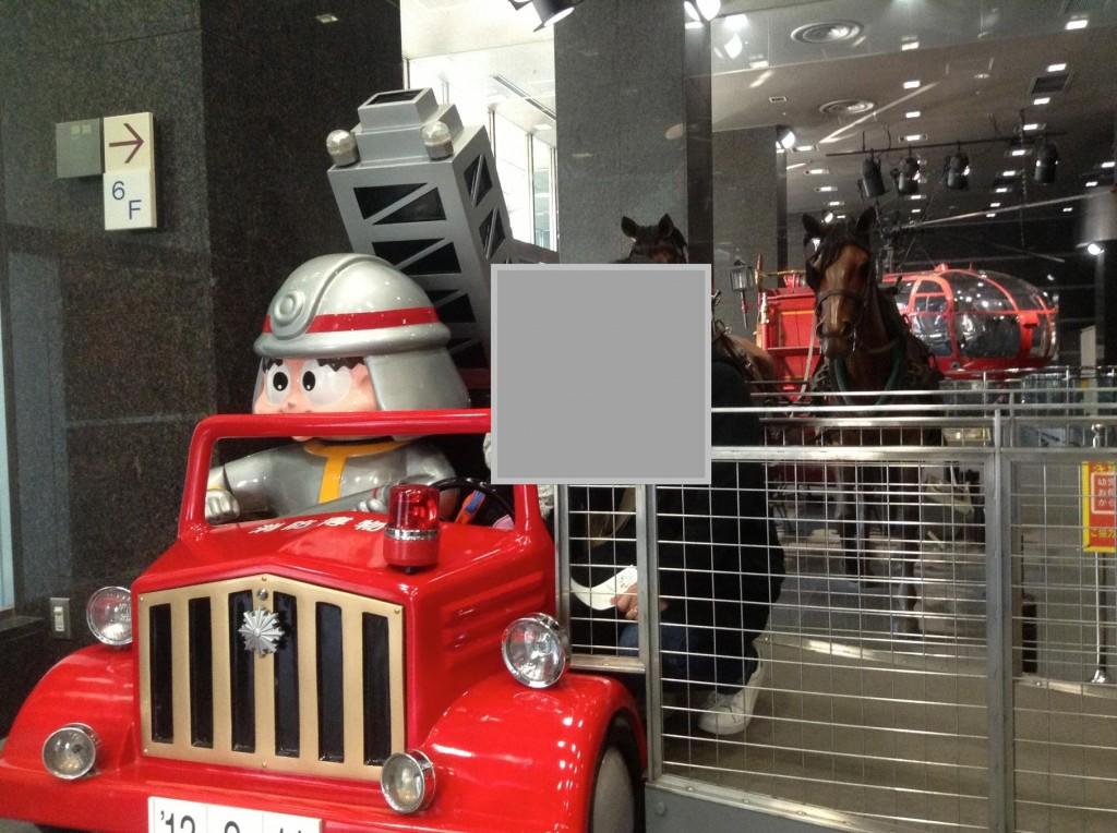 四谷消防博物館