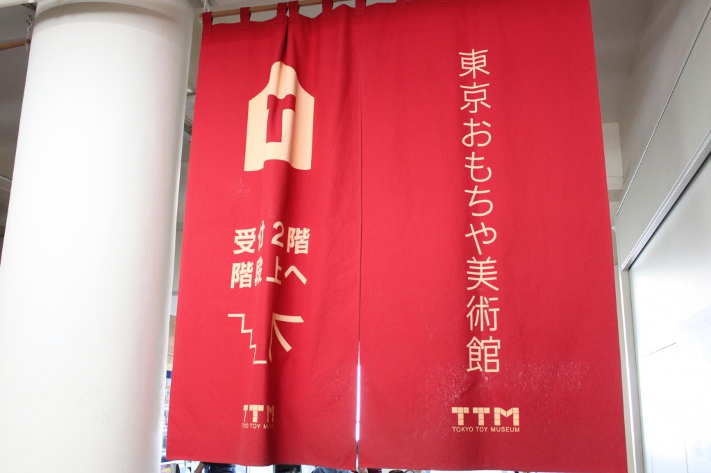 東京おもちゃ美術館の入り口