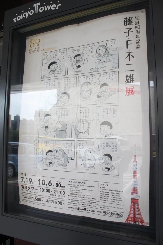 「藤子・F・不二雄展」ポスター