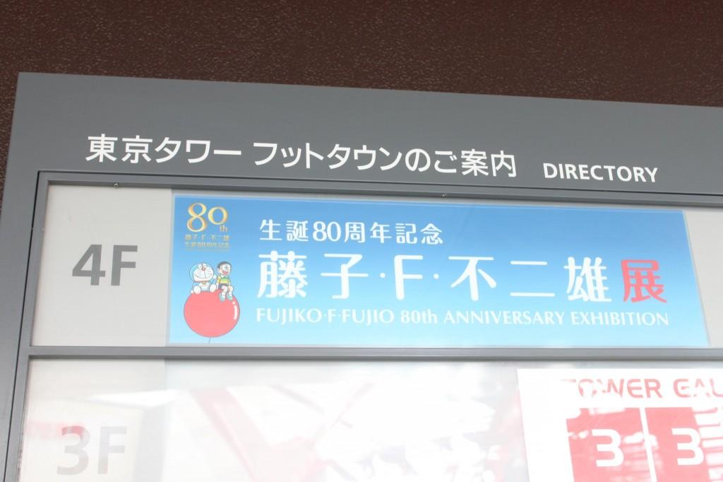 「藤子・F・不二雄展」を開催