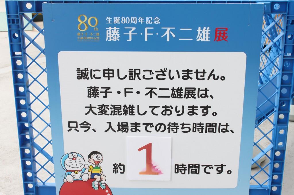 「藤子・F・不二雄展」の混雑状況