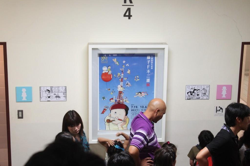 「藤子・F・不二雄展」のピクトグラム
