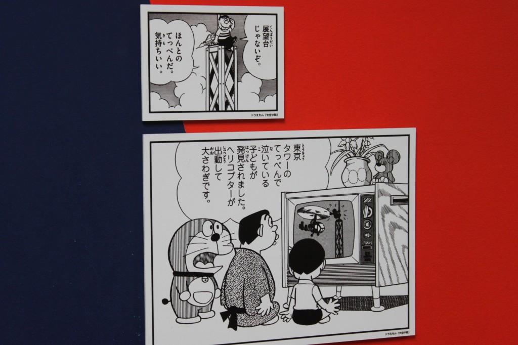 「藤子・F・不二雄展」の漫画カット