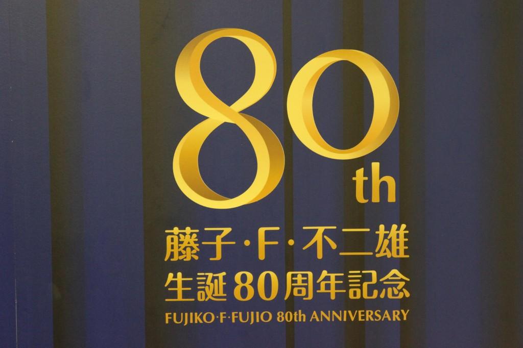 藤子・F・不二雄の生誕80周年記念