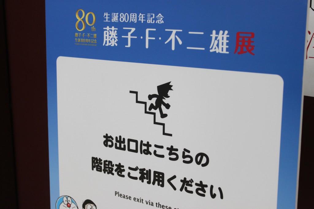 「藤子・F・不二雄展」のドラえもんイラスト