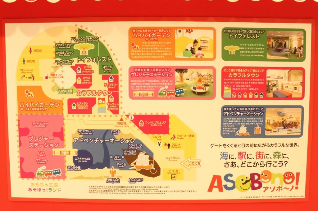 アソボーノの館内地図