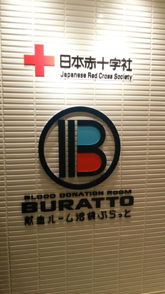 献血ルーム池袋ぶらっとの正面玄関