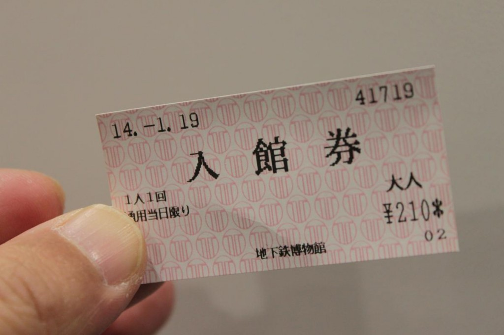 地下鉄博物館の入場券
