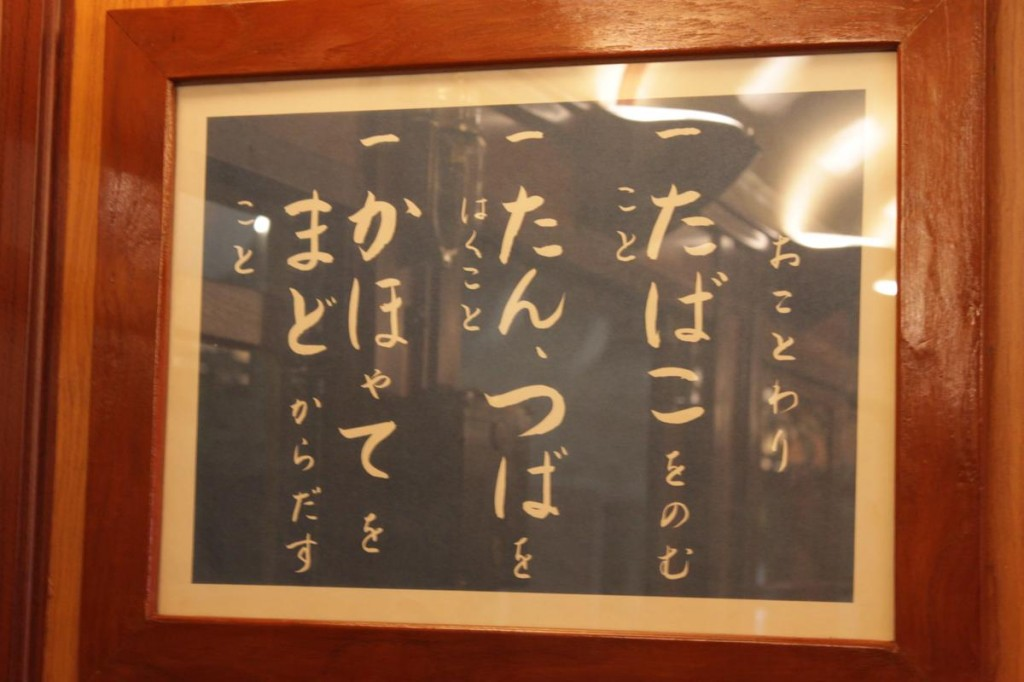 地下鉄博物館の銀座線の注意書き