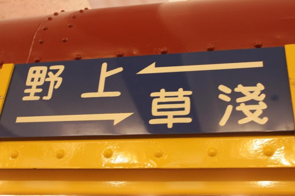 地下鉄博物館の銀座線の看板