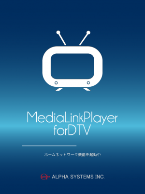Media Link Player iOS版 キャプチャ