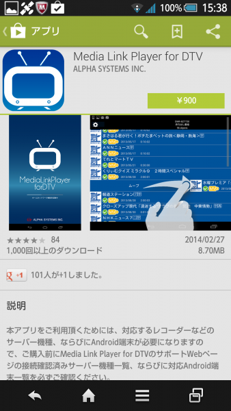 Media Link Player for DTVダウンロード