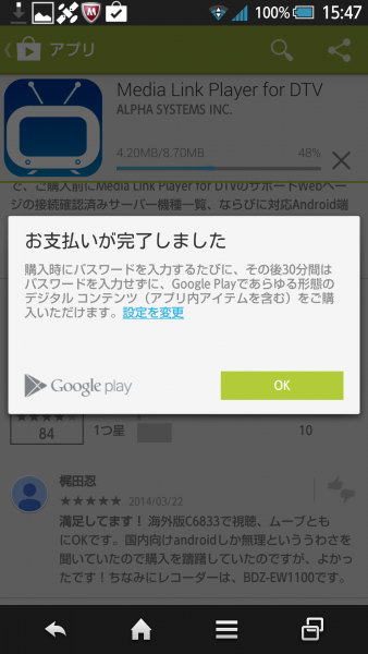 Media Link Player for DTV購入完了