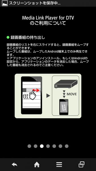Media Link Player for DTV録画番組の持ち出し