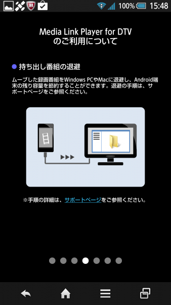 Media Link Player for DTV持ち出し番組の待避