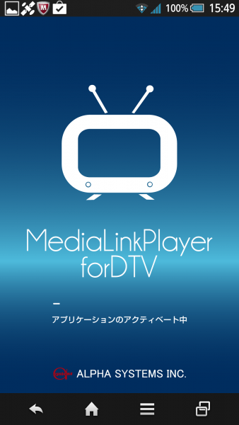 Media Link Player for DTVのアクティベート