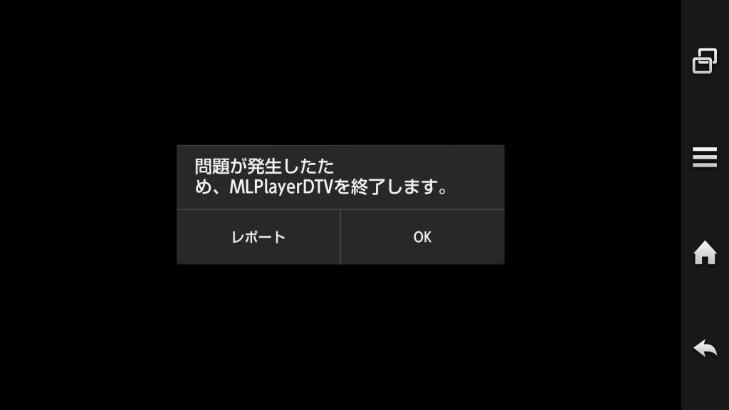 問題が発生したため、MLPlayerDTVを終了します。