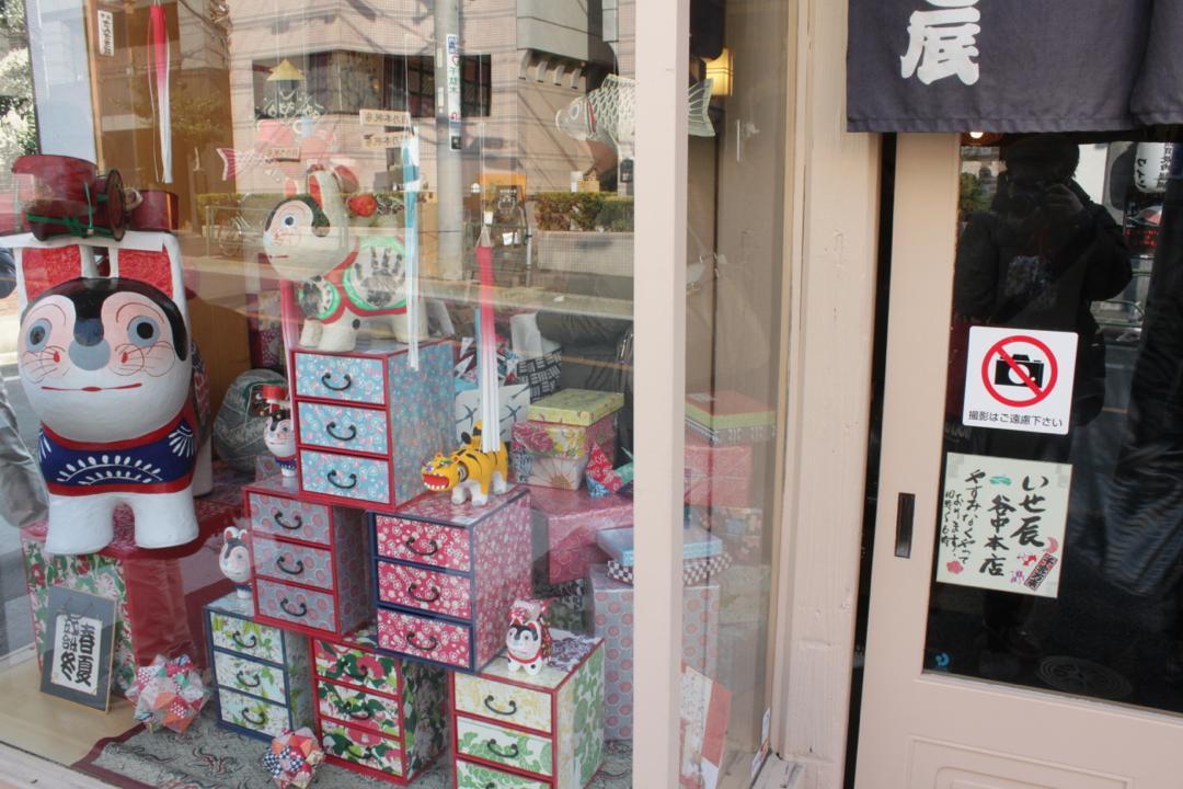 谷中の「いせ辰谷中本店」