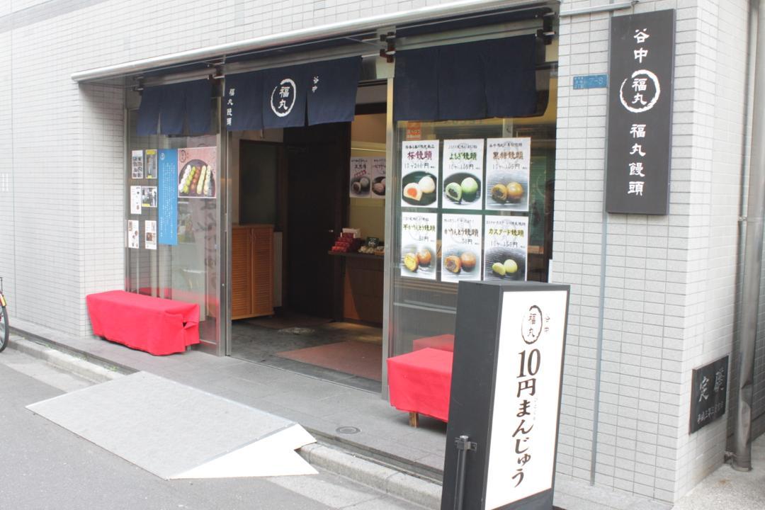 谷中銀座の10円まんじゅう「福丸」