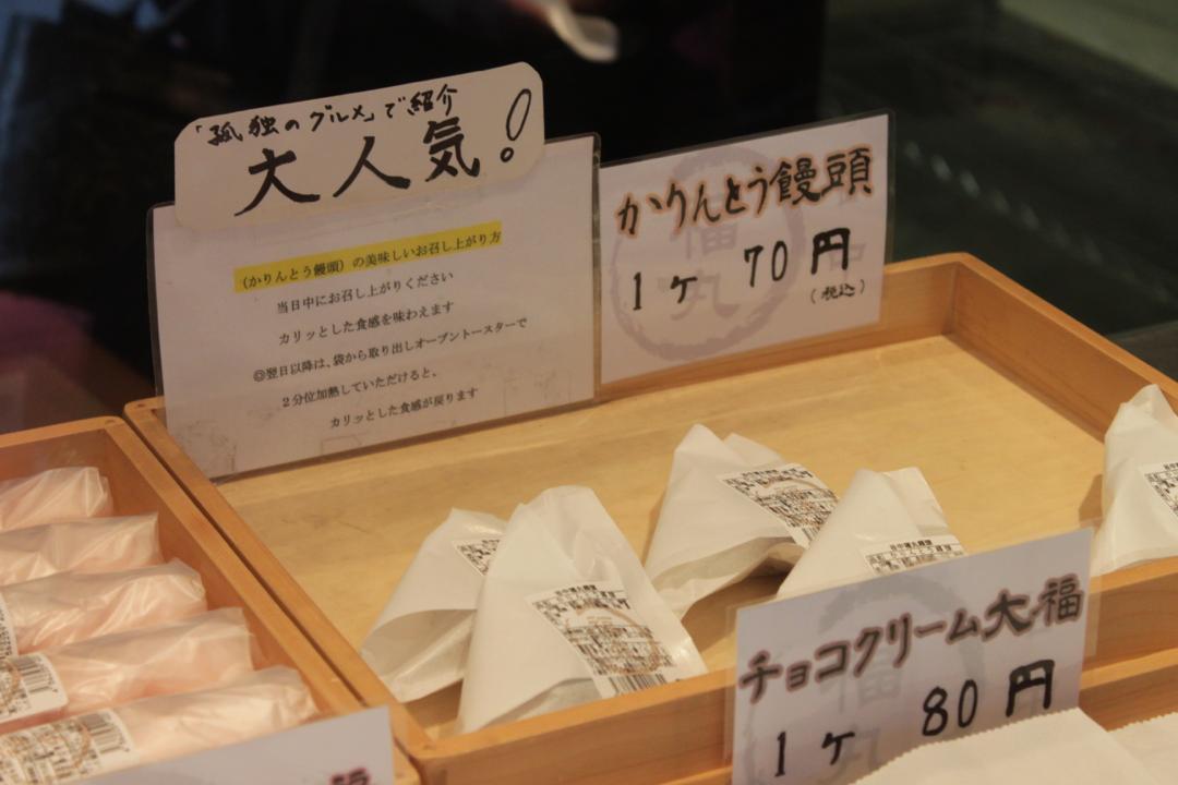 谷中銀座「福丸」のかりんとう饅頭