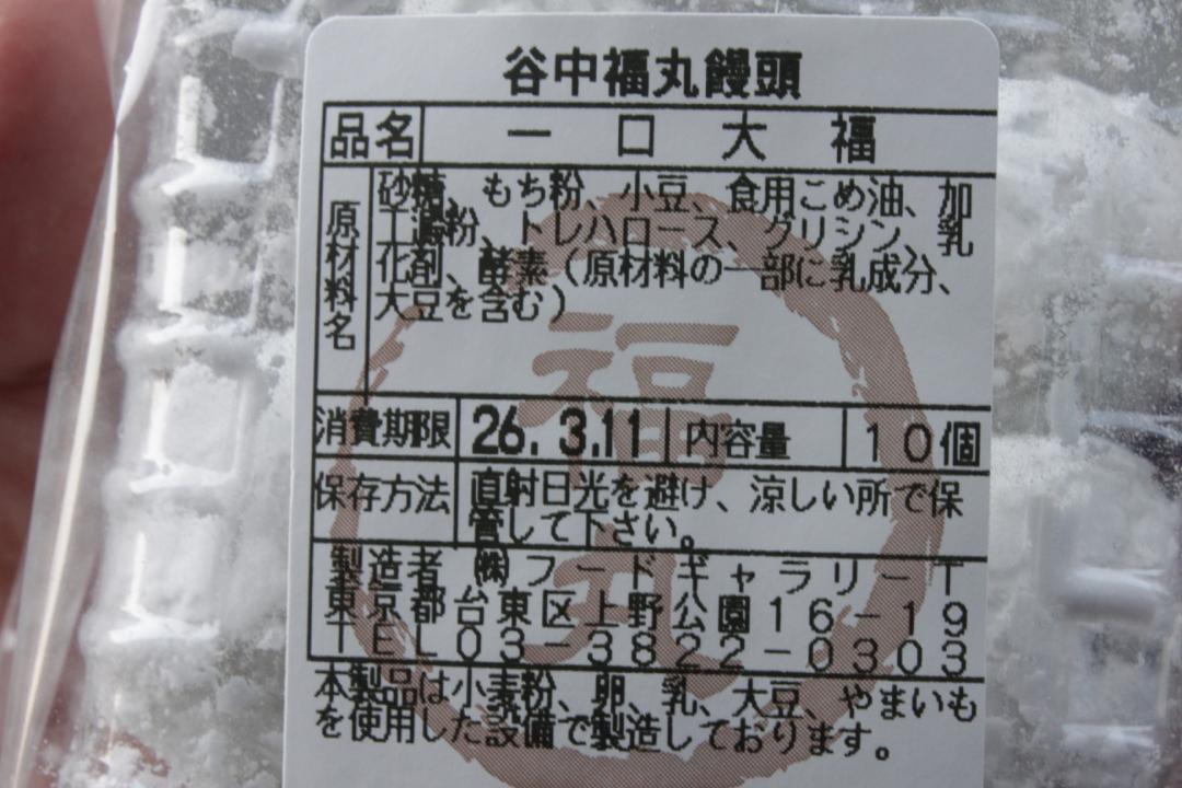 谷中福丸饅頭