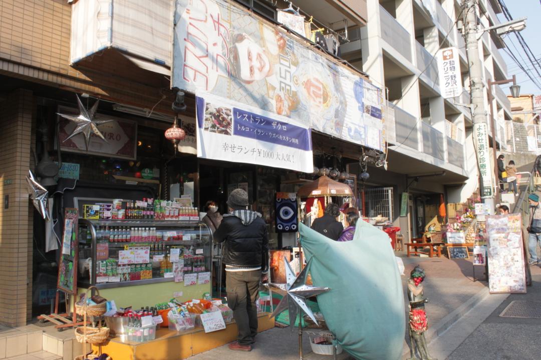 谷中銀座のトルコ料理店「ザクロ」