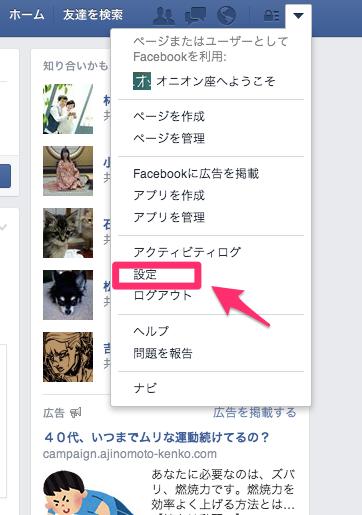 facebookの設定画面を開く