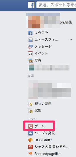 facebookのアプリゲーム設定を開く