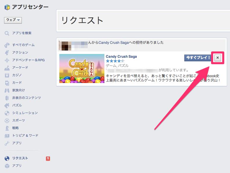 facebookでキャンディクラッシュをブロック選択する