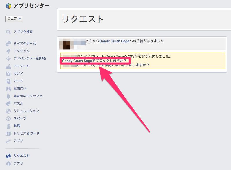 facebookでキャンディクラッシュのブロック確認画面