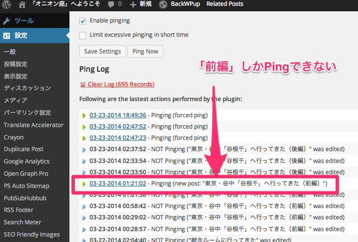 ping_optimizer_pinging