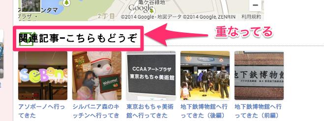 relatedpost_kasanaru