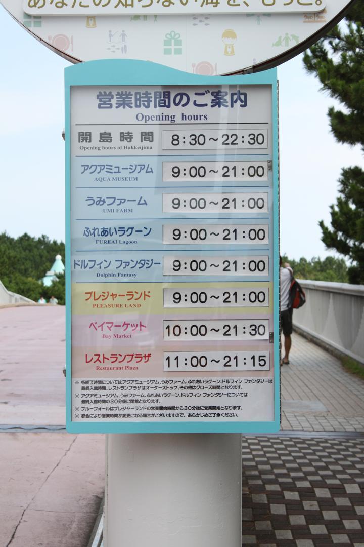 横浜八景島シーパラダイスの島内周遊バスの時刻表