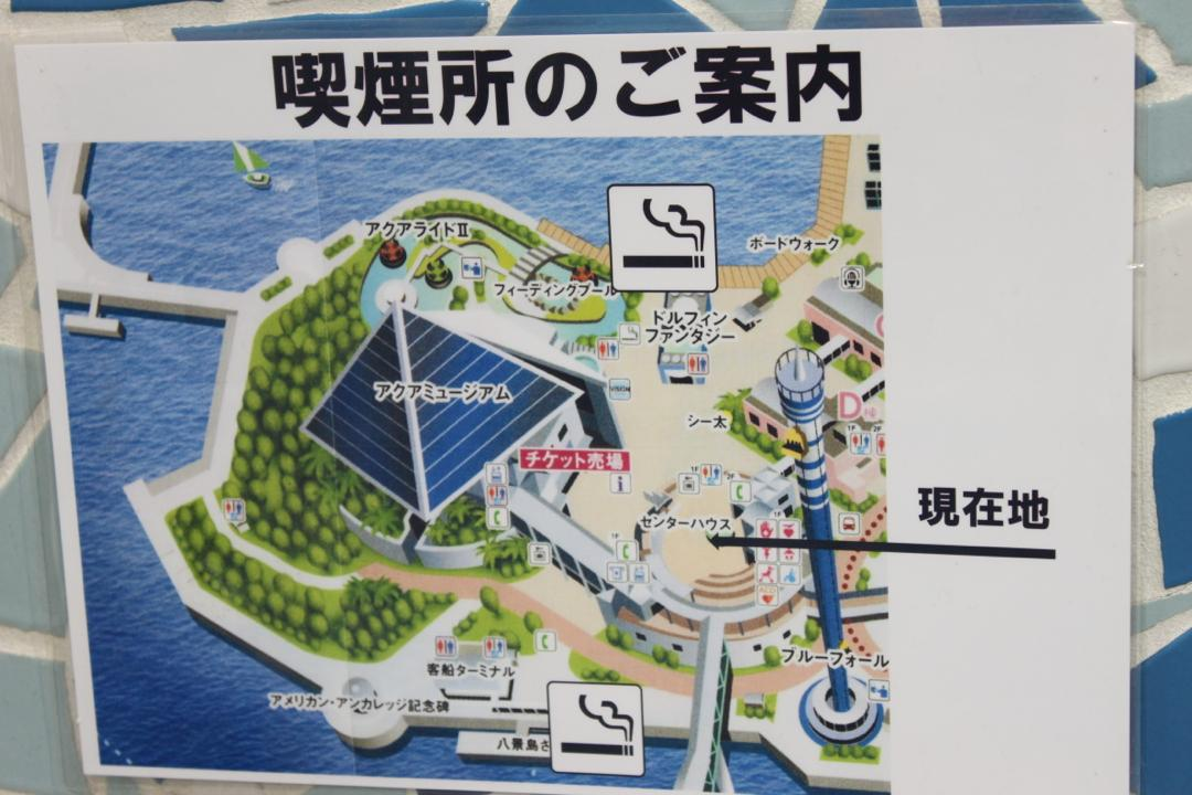 横浜八景島シーパラダイスの喫煙所は2カ所