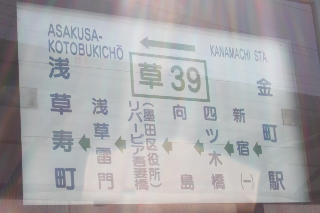 新宿交通公園は草39の都バスに乗ります