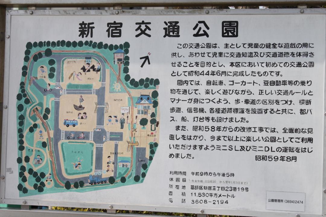新宿交通公園の園内地図