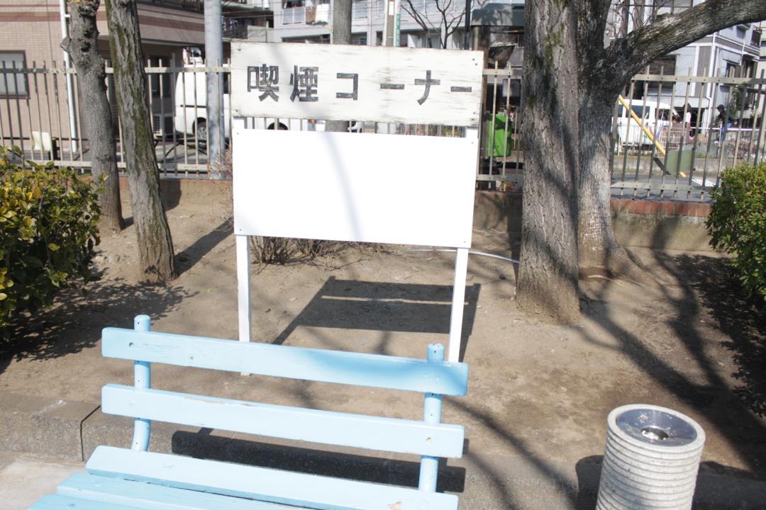 新宿交通公園の喫煙所
